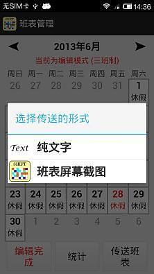 Timetable - Android實用上課時間表App - JustDoEvil Studio