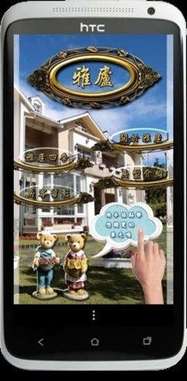 玩免費商業APP|下載宜兰民宿雅庐型录 app不用錢|硬是要APP