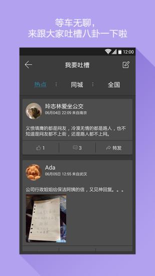 熊猫公交-公交,乘车,导航,地图,乘换|玩交通運輸App免費|玩APPs