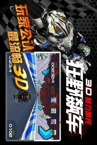 玩免費賽車遊戲APP|下載3D暴力摩托-狂野飙车 app不用錢|硬是要APP