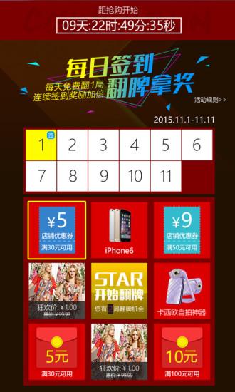 無料生活Appの楚楚街-9块9包邮购|記事Game
