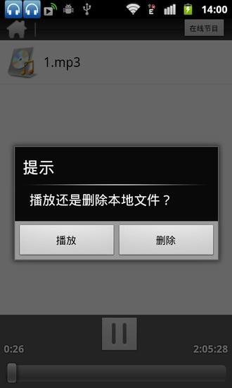 玩書籍App|济公传郭德纲免費|APP試玩