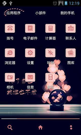 玩工具App|我爱自己91主题免費|APP試玩