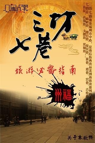 福州旅游手册