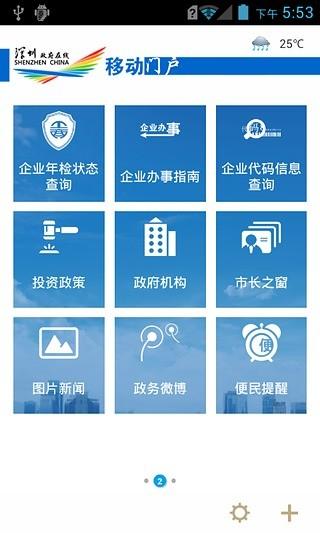 深圳政府在线移动门户