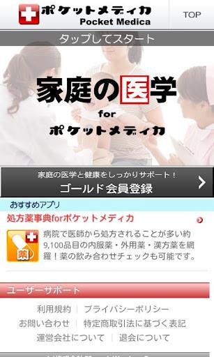 健康必備免費app推薦|家庭の医学forポケットメディカ線上免付費app下載|3C達人阿輝的APP
