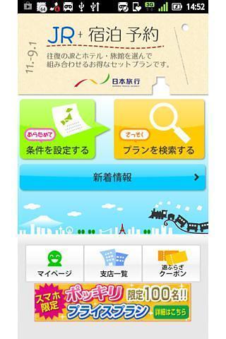 日本旅行(JR+宿泊予约)