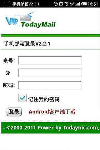 玩商業App|时代手机邮免費|APP試玩