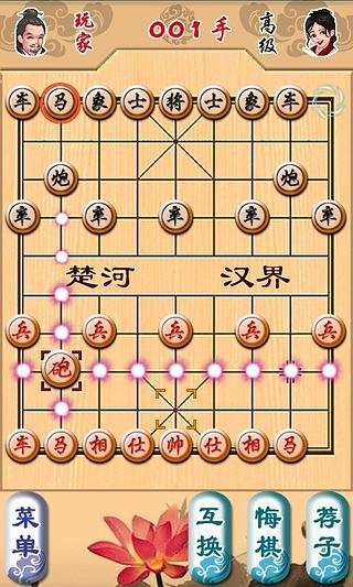 中国象棋-无敌智能版