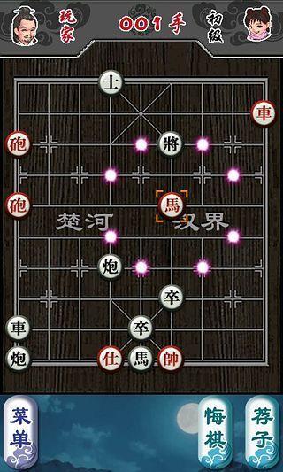 中国象棋-无敌智能版|玩棋類遊戲App免費|玩APPs