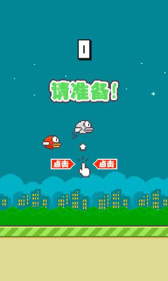 免費策略App|飞翔小鸟|阿達玩APP
