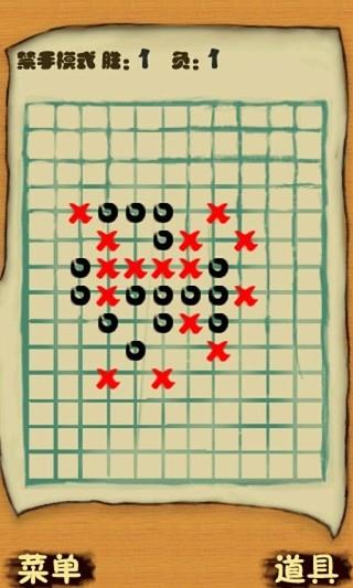 校园五子棋-80记忆