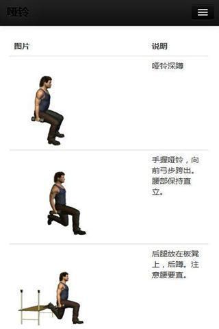 7种哑铃肌肉锻炼动画教程