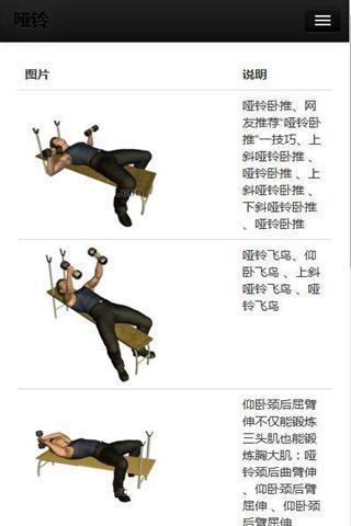 玩免費生活APP|下載7种哑铃肌肉锻炼动画教程 app不用錢|硬是要APP