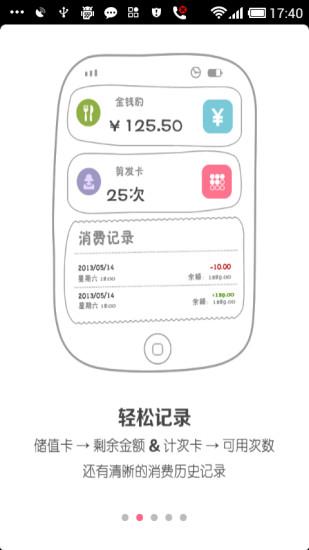 玩免費財經APP|下載还剩多少钱.理财.记账管家 app不用錢|硬是要APP