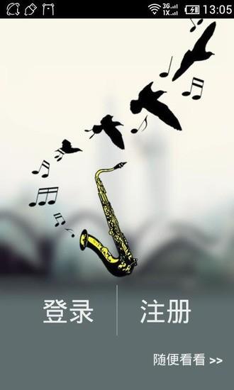 Avadio音乐视频社交