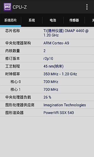 CPU-Z终极 汉化版