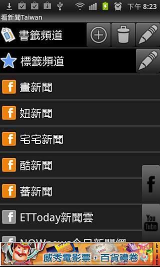 看新闻Taiwan