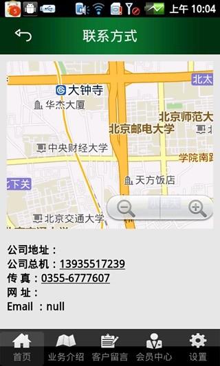 中国农业技术