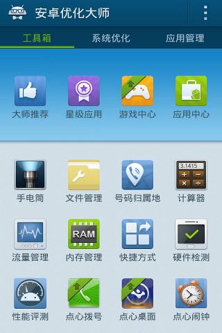 免費下載程式庫與試用程式APP|安卓优化大师 app開箱文|APP開箱王