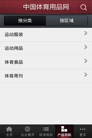 玩免費遊戲APP|下載中国体育用品网 app不用錢|硬是要APP