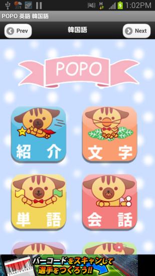POPOの韩国语