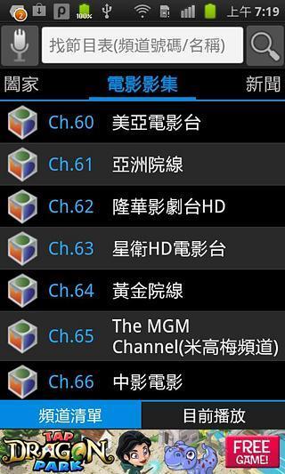 节目表 Taiwan