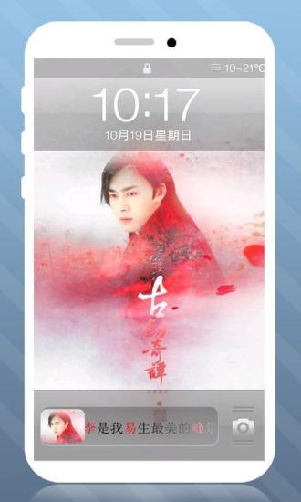 IOS7梦幻锁屏 双向