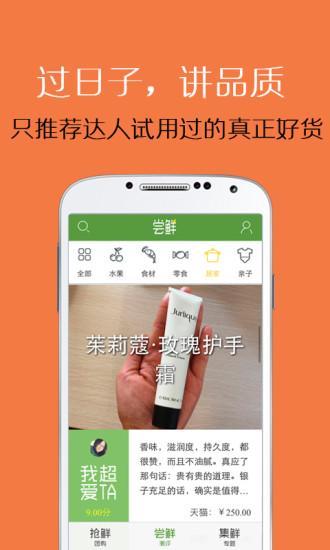 購物必備免費app推薦|尝鲜線上免付費app下載|3C達人阿輝的APP
