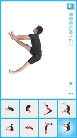 玩交通運輸App|站姿瑜伽课程 I(插件)免費|APP試玩