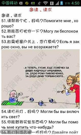 玩免費書籍APP|下載俄语口语精讲100句 app不用錢|硬是要APP