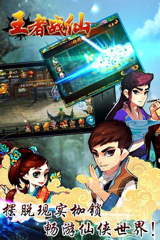 玩網游RPGApp|王者战仙免費|APP試玩