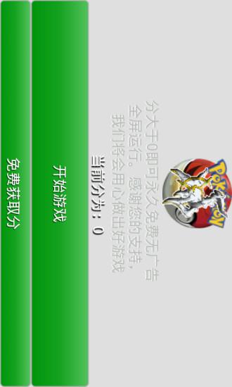 口袋妖怪新白金光中文版