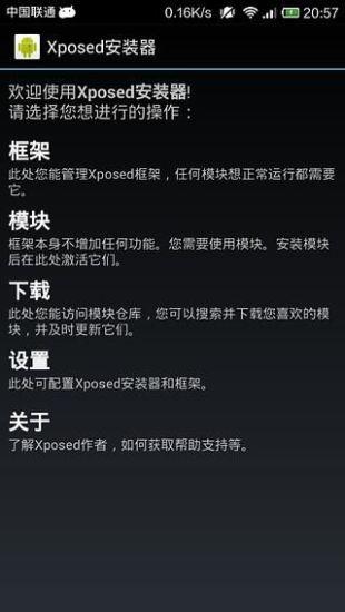 【免費工具App】Xposed框架-APP點子