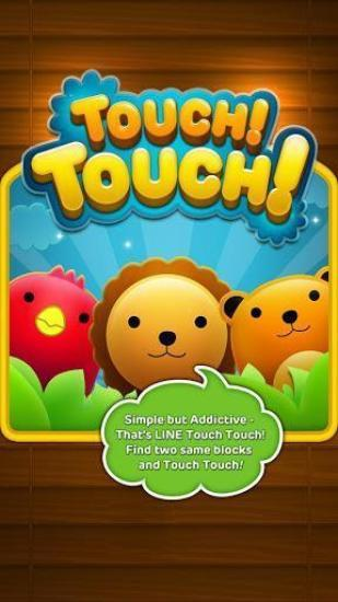 LINE连连看 LINE Touch Touch