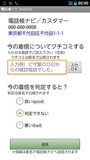 電話帳ナビ Android