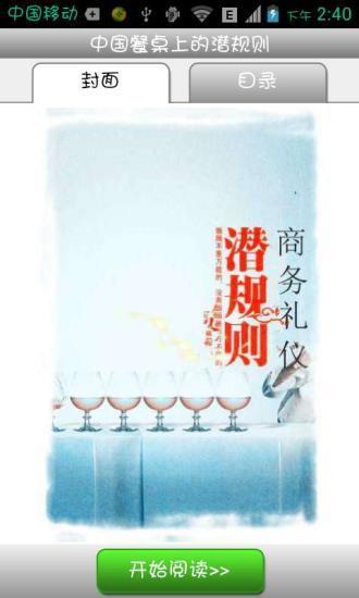 中国餐桌上的潜规则