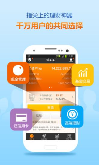 银信宝信用卡管家app: insight & download. - App704