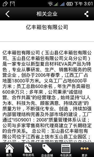 中国书包网