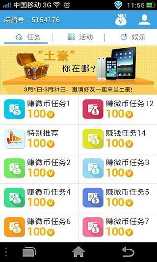 【免費生活App】点指成金-APP點子