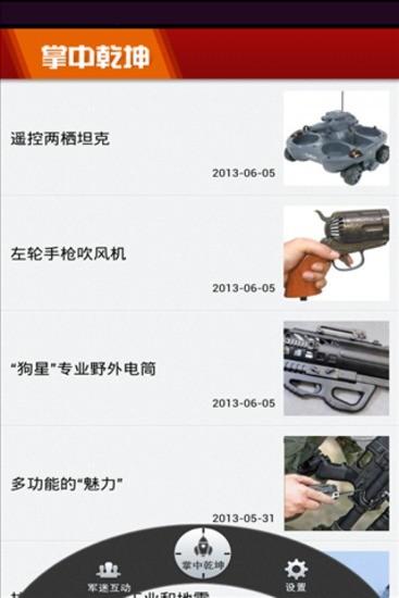 玩新聞App|兵器杂志免費|APP試玩