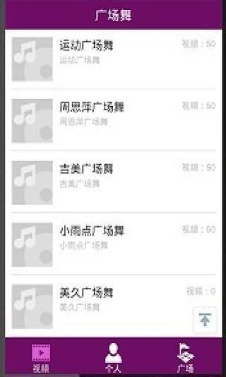 娛樂必備免費app推薦 广场舞線上免付費app下載 3C達人阿輝的APP