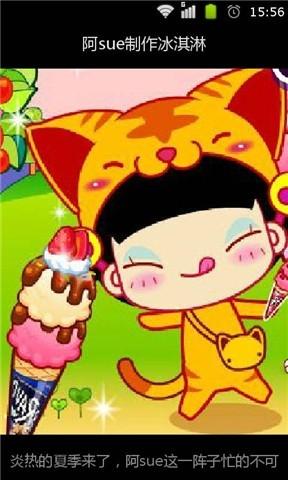 阿sue制作冰淇淋