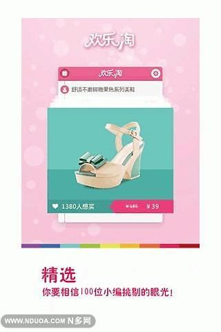 【免費生活App】欢乐淘-APP點子