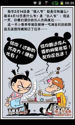 阿爆笑漫画online