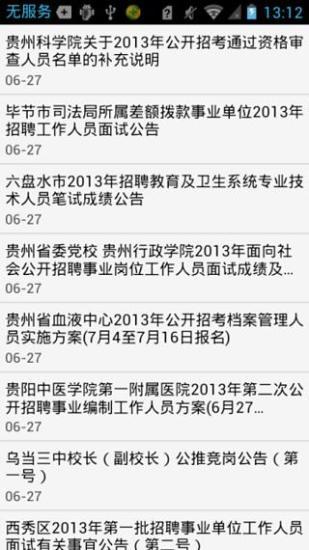 贵州人事考试网