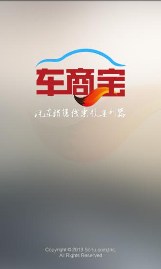搜狐车商宝