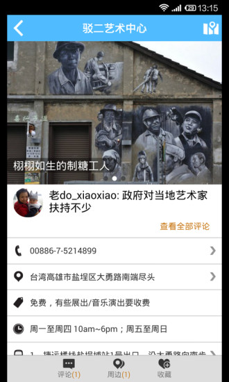 玩免費旅遊APP|下載台湾攻略 app不用錢|硬是要APP