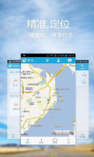 玩免費生活APP 下載微定GPS手机定位软件 app不用錢 硬是要APP