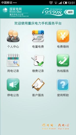 重庆电力手机服务平台
